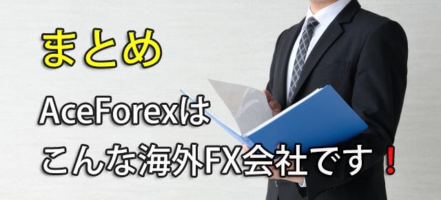 AceForex