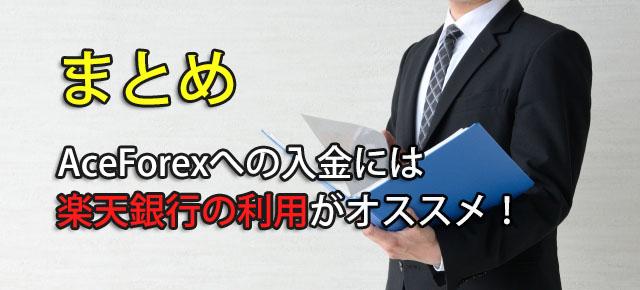 AceForex 入金方法