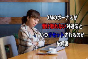 XMボーナスが受け取れない対処法&いつリセットされるのかを解説