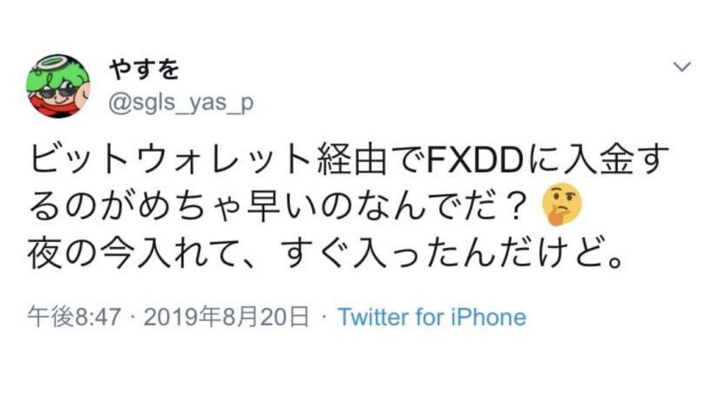 FXDD 評判 口コミ