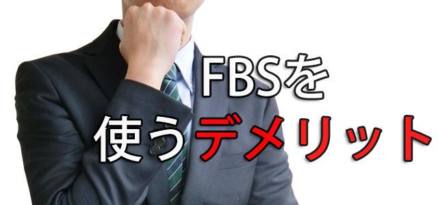 FBS 評判 口コミ