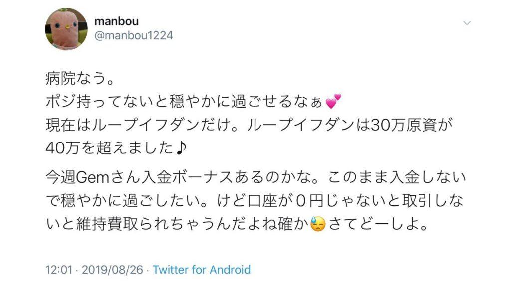 GEMFOREX 評判 口コミ