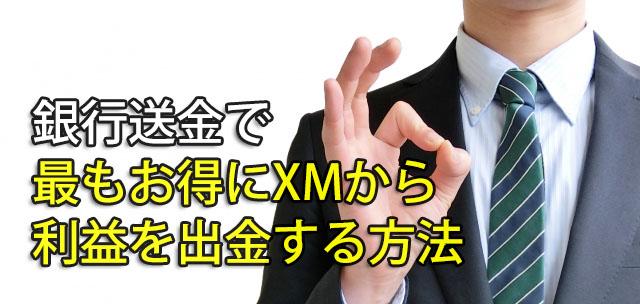 XM 出金方法