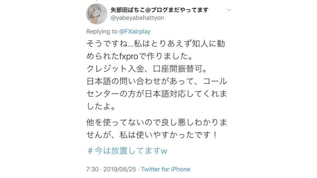 FxPro 評判 口コミ