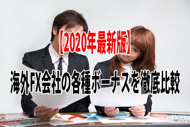【2020年最新版】海外FX会社の各種ボーナスを徹底比較