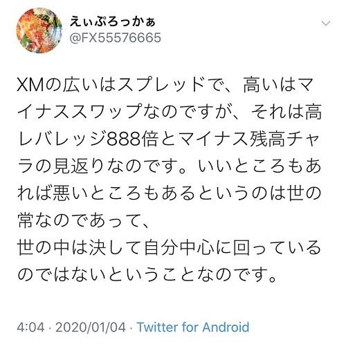 XM 評判 口コミ