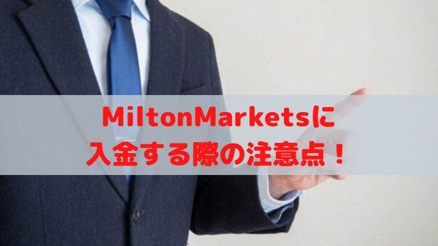 MiltonMarkets 入金方法
