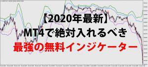 【2020年最新】MT4で絶対入れるべき最強の無料インジケーター