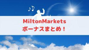 【2020年】MiltonMarketsのボーナスまとめ!ボーナスの概要や出金条件を解説