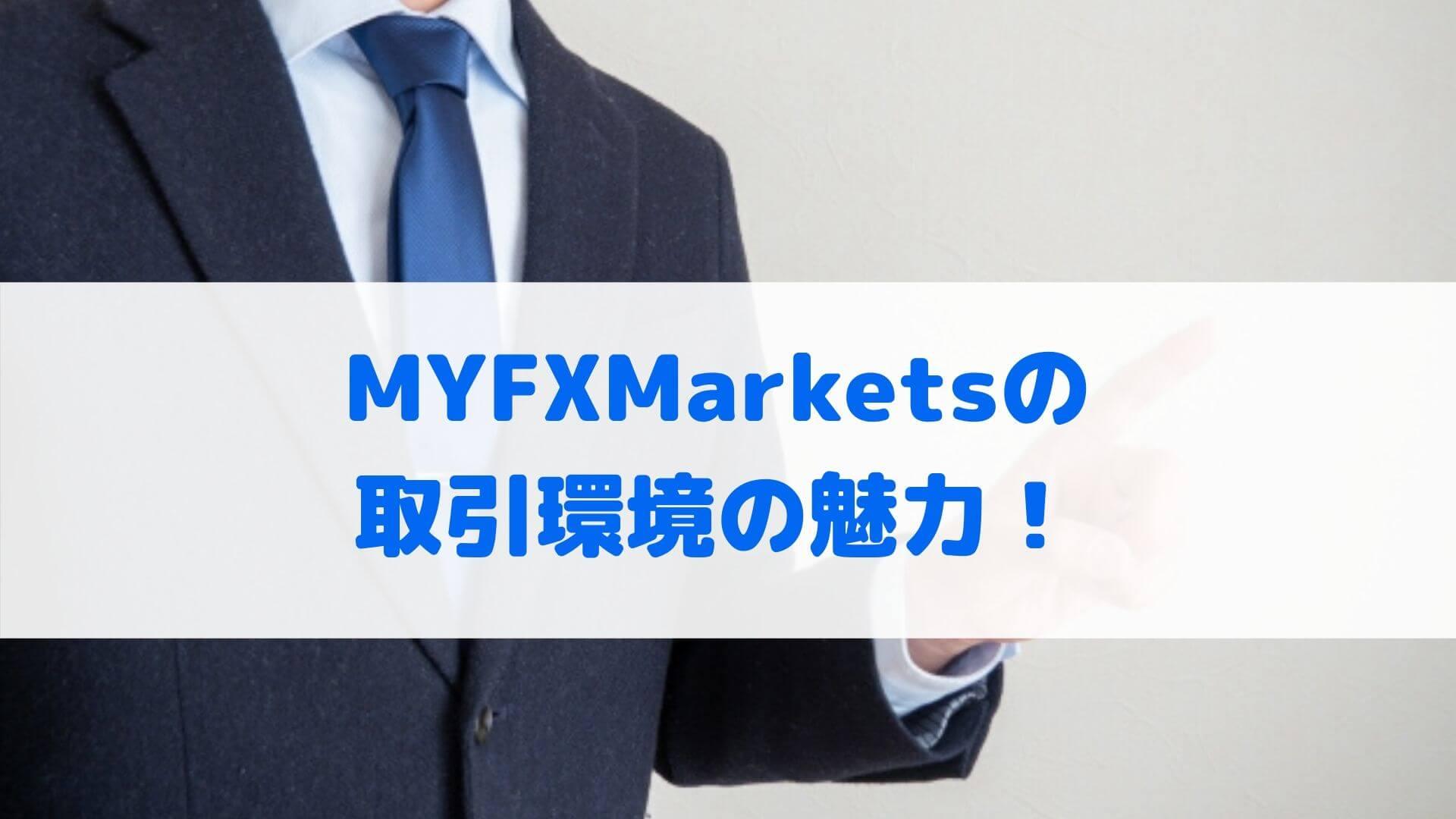 MYFXMarkets ボーナス