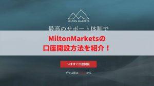 MiltonMarkets(ミルトンマーケッツ)の口座開設方法&手順を画像付きで紹介!