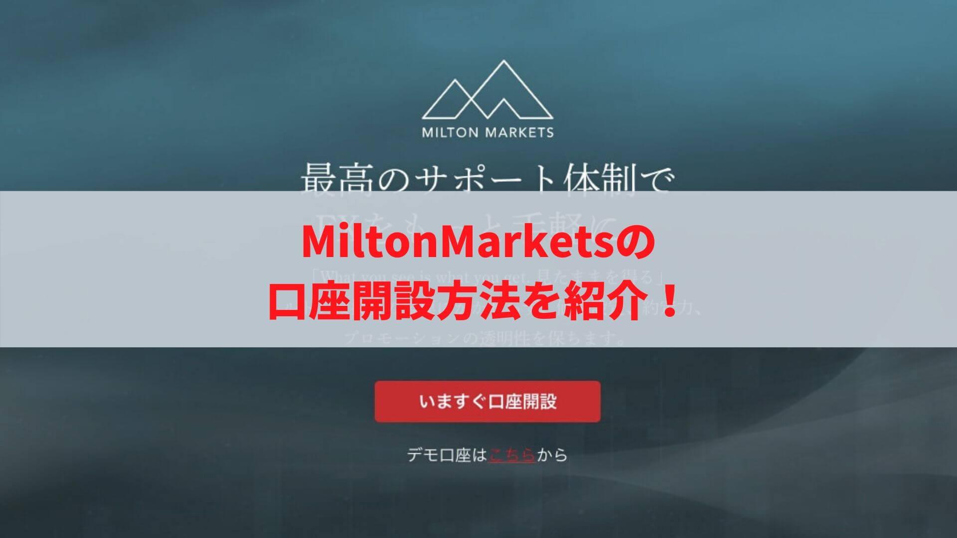 MiltonMarkets 口座開設