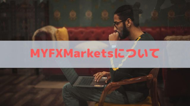 MYFXMarkets 入金方法