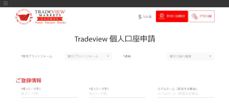 Tradeview 口座開設
