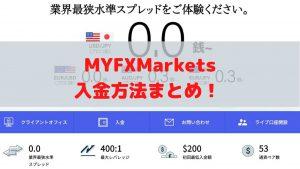 【画像付き】MYFXMarketsの入金方法4種類とおすすめの入金方法を紹介!