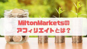 MiltonMarketsのアフィリエイト(IB報酬)とは?申請方法も併せて解説