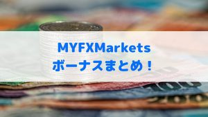 MYFXMarketsはボーナスはある?MYFXMarketsのボーナスキャンペーンまとめ