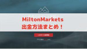 MiltonMarketsの出金方法まとめ!出金手数料・出金時間も併せて紹介
