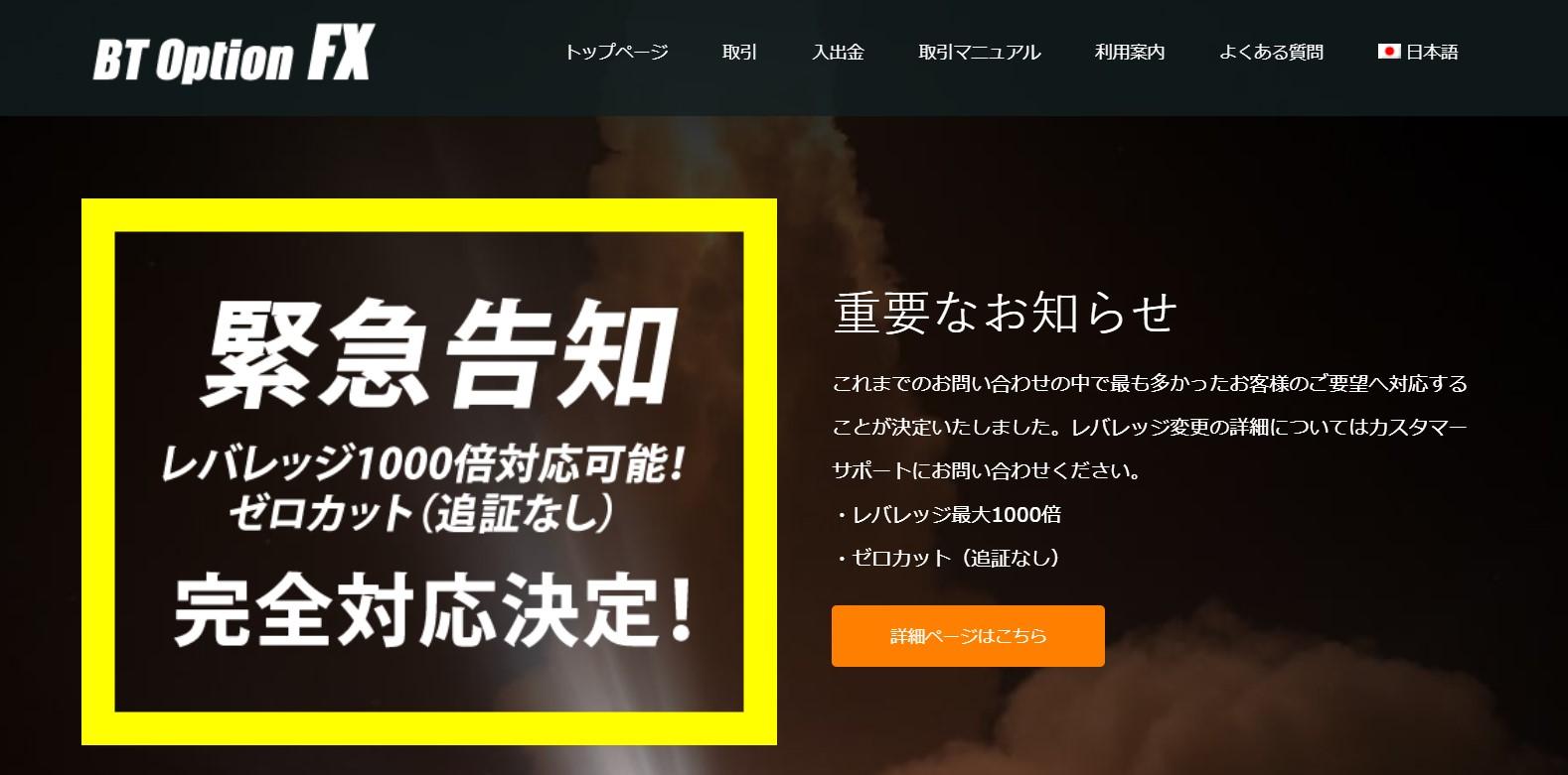 BT Option 評判(口コミ)