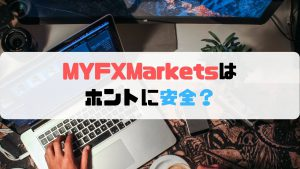 MYFXMarketsはホントに安全?気になる安全性や信頼性を解説!