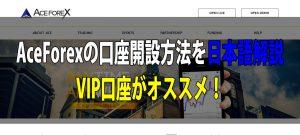 AceForexの口座開設方法を日本語解説|VIP口座がオススメ