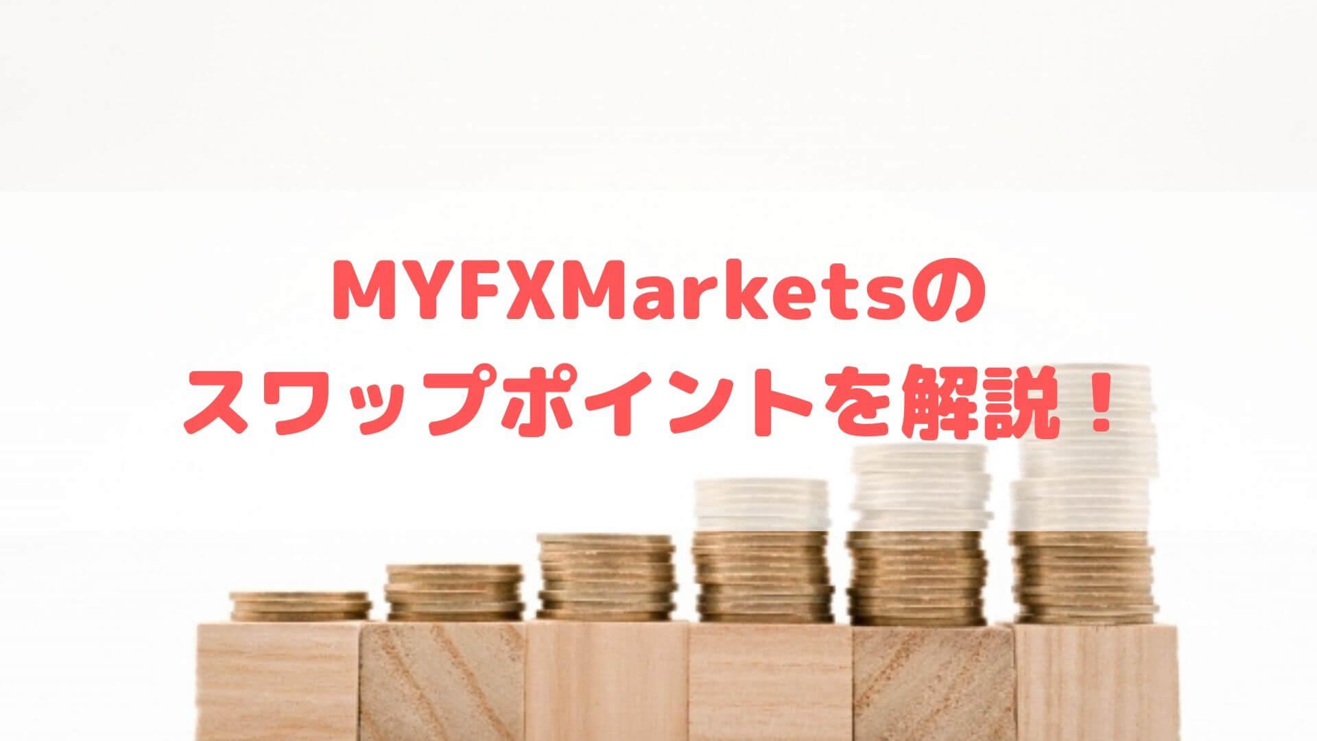 MYFXMarkets スワップポイント