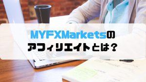 MYFXMarketsのアフィリエイト(IBパートナー)とは?メリット・登録方法を解説