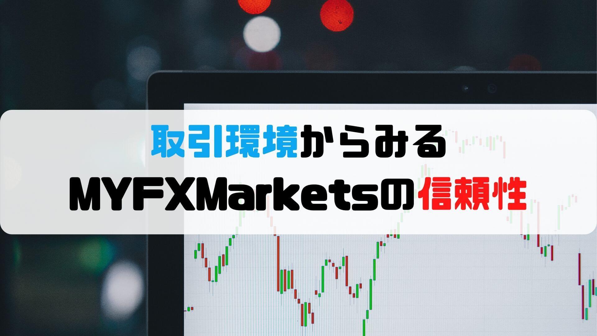 MYFXMarkets 安全性