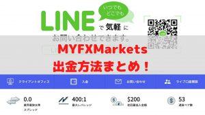 【2020年最新】MYFXMarketsの出金方法まとめ!出金手数料や出金時間も紹介