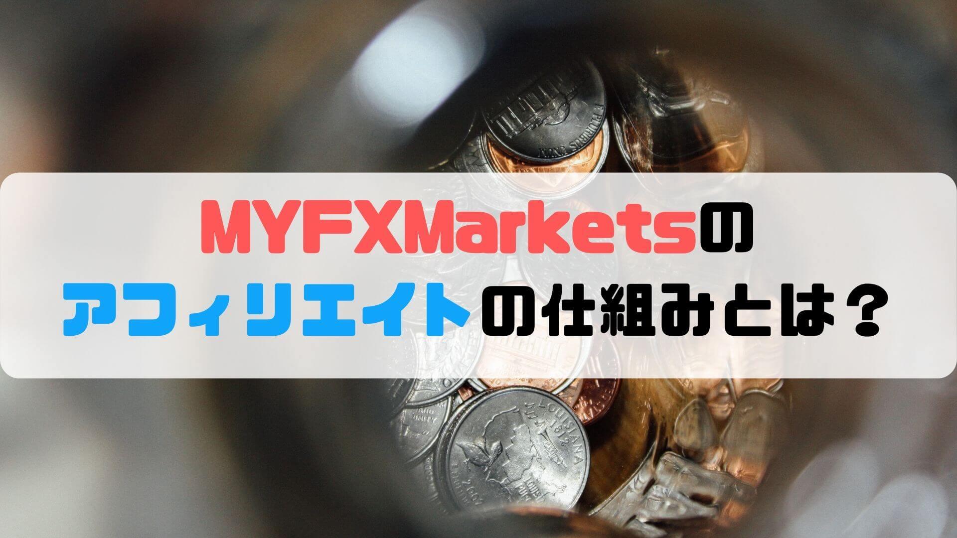 MYFXMarkets アフィリエイト