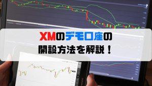 【2020年最新版】XMのデモ口座の開設方法と3つの注意点を解説