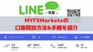 MYFXMarkets(マイエフエックスマーケッツ)の口座開設方法&手順を紹介