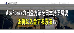 AceForexの出金方法を日本語で解説|お得に入金する方法も