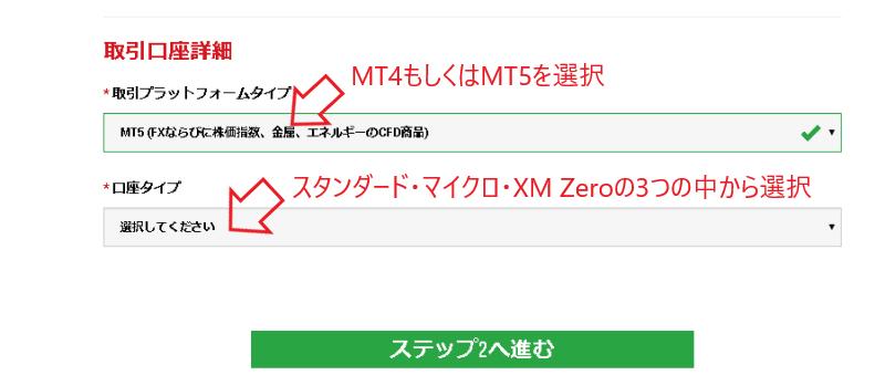 XM 円表示