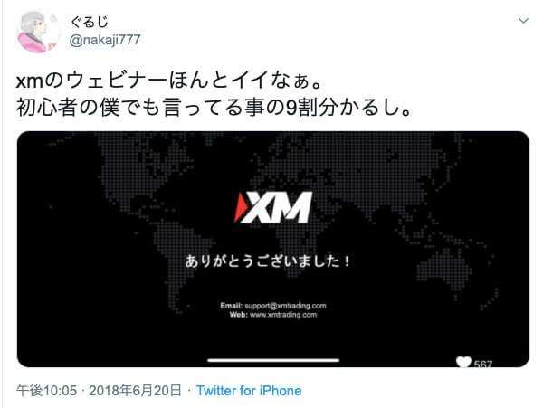 xm ウェビナー