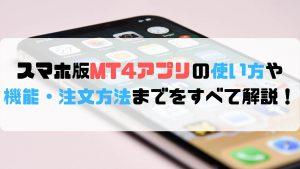 【保存版】スマホ版MT4アプリの使い方や機能、注文方法までをすべて解説!