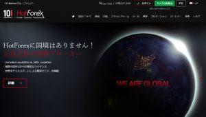 HotForexの口座開設方法を紹介!日本語対応で簡単開設!