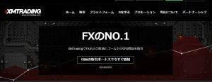 人気海外FXのXMTRADINGならスマホアプリでトレードができる