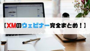 【XMのウェビナー完全まとめ】メリットや評判、申し込み方法を徹底解説!