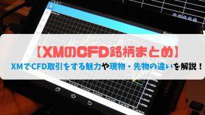 【XMのCFD銘柄まとめ】XMでCFD取引をする魅力や現物・先物の違いを解説!