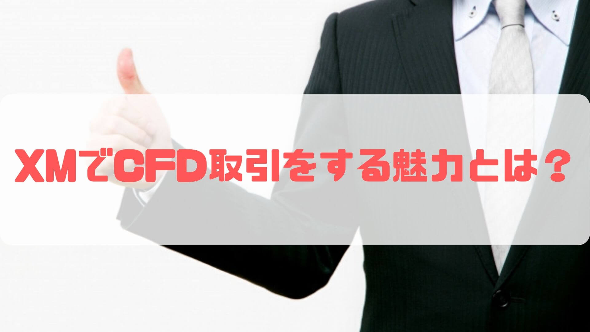 XM CFD