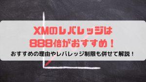 XMのレバレッジは888倍がおすすめ!おすすめの理由やレバレッジ制限について解説