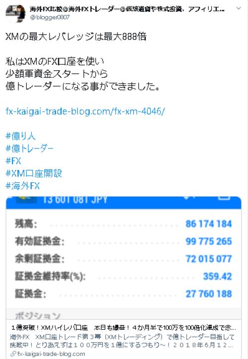 XM 億り人