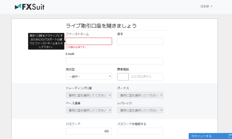 fxsuit 評判(口コミ)
