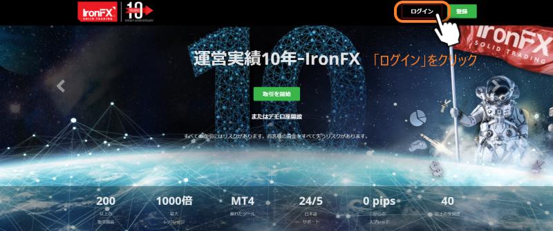 IronFX 出金方法