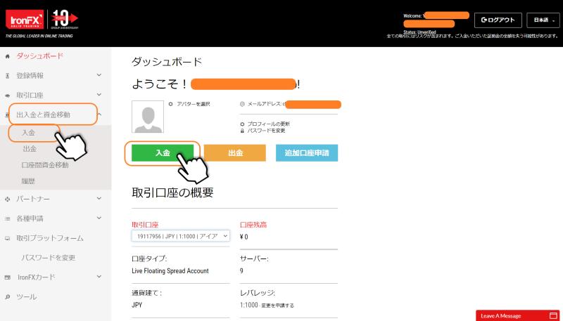 IronFX 入金方法