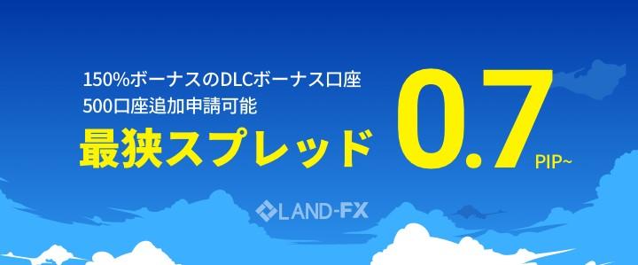LAND-FX 入金方法