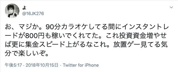 インスタントレード(ポケトレFX) 評判(口コミ)