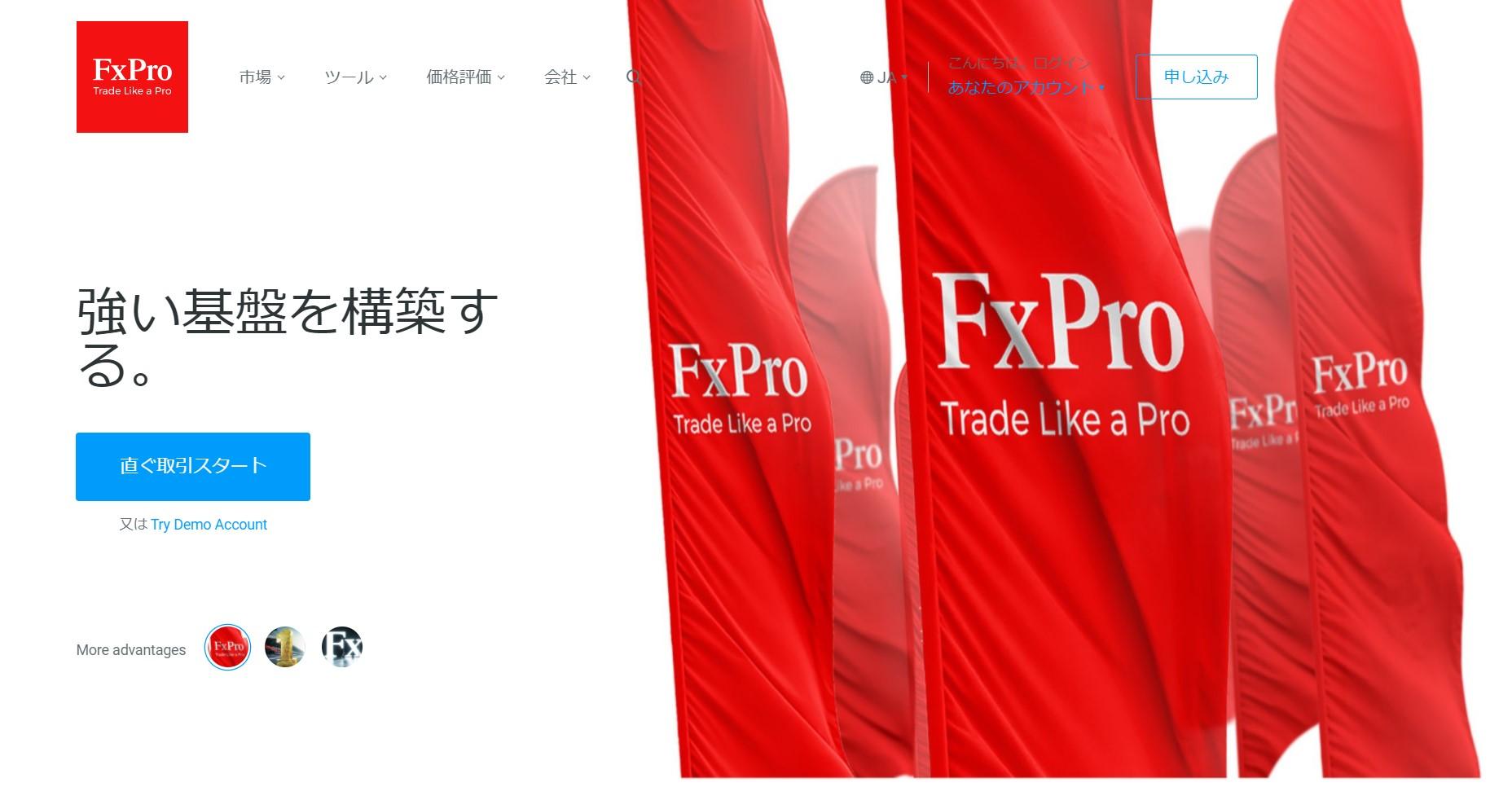 FxPro 入金方法