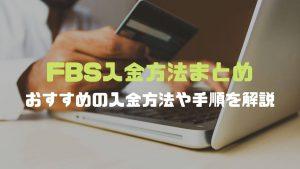 【FBSの入金まとめ】おすすめの入金方法・注意点・入金手順など徹底解説!